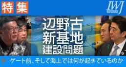 henoko_banner