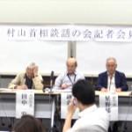 150814_村山首相談話を継承し発展させる会 緊急記者会見