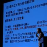 沖縄県民の民意を無視するな!8.31集会