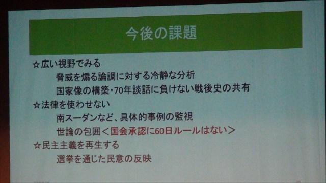 20150926【福岡】柳澤協二氏・猿田佐世弁護士講演会2
