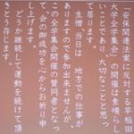 「『在野の精神』は死んでいなかった!」――早稲田大学が「知的劣化」の激しい日本の政治に「NO」!吉永小百合氏、澤地久枝氏らOBも賛同!