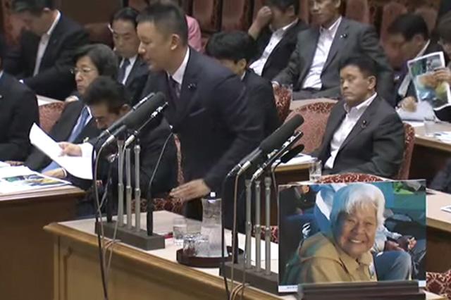 沖縄・島袋文子さんの写真を紹介する山本太郎議員