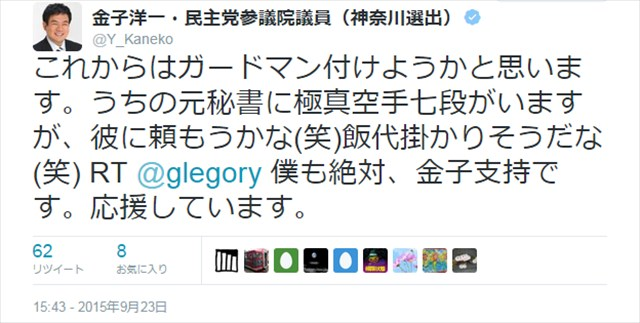 野党共闘に反発した金子洋一議員による支持者への暴言連続ツイート4
