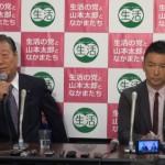 生活の党と山本太郎となかまたち定例記者会見