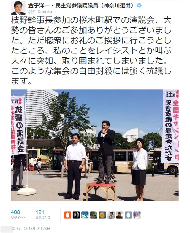 野党共闘に反発した金子洋一議員による支持者への暴言連続ツイート2