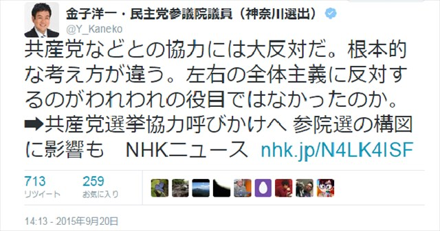野党共闘に反発した金子洋一議員による支持者への暴言連続ツイート1