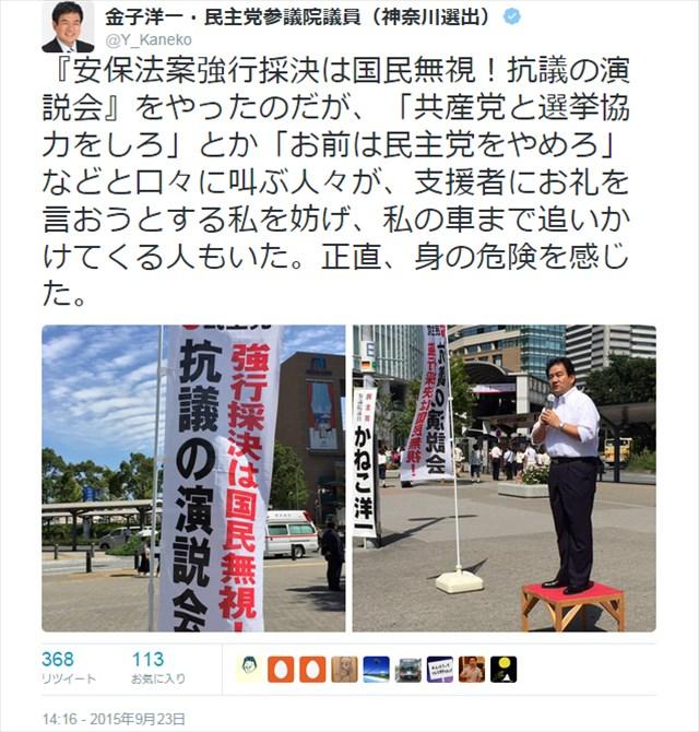 野党共闘に反発した金子洋一議員による支持者への暴言連続ツイート3