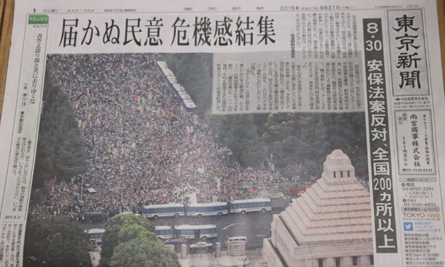 東京新聞 8月31日の朝刊一面、国会前を埋め尽くす人