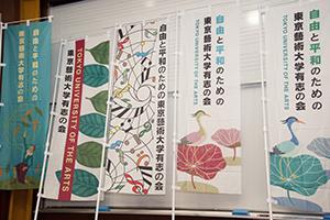 「自由と平和のための東京藝術大学有志の会」旗揚げ集会