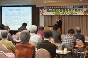 東京法律事務所60周年記念 連続セミナー第4回・国と企業の責任を問い続ける ~原発・アスベスト~