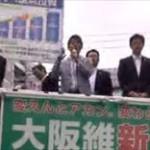 「大阪維新の会」街頭演説 ー弁士 橋下徹代表、松井一郎幹事長ほか