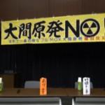 10.6函館市大間原発訴訟第6回口頭弁論期日 ~裁判報告集会
