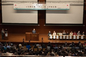 「岐路に立つ日本の立憲主義・民主主義・平和主義――大学人の使命と責任を問い直す」