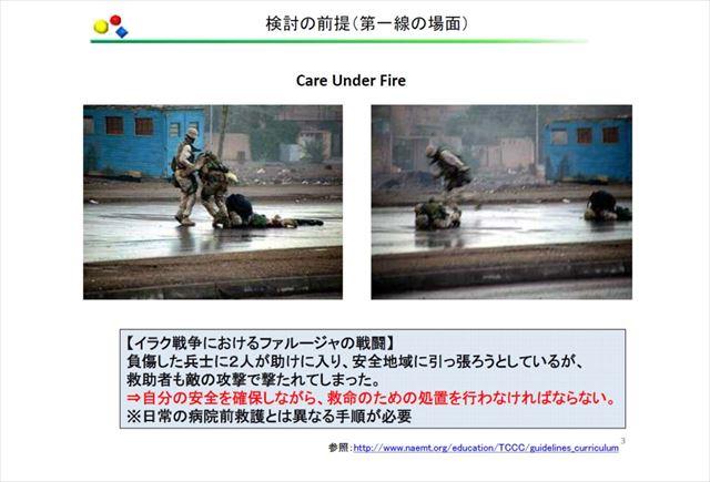 ▲防衛省の資料「第一線救護の状況」より