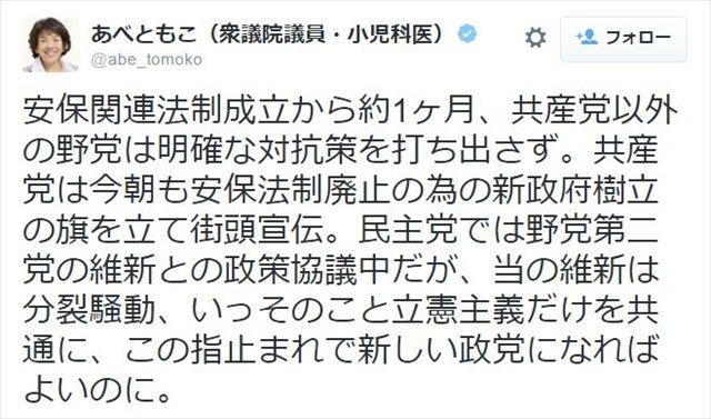 ▲10月15日の阿部知子議員のツイート