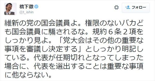 ▲10月19日付けの橋下徹氏のツイート