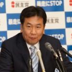 151104_民主党 枝野幸男幹事長 定例会見