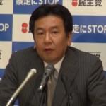 ▲枝野幸男民主党幹事長「党内に対立はない」