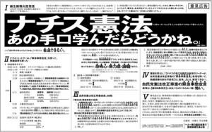▲升永氏が、2015年の10月中旬以降、新聞各紙に出した意見広告