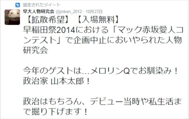 司会者2人の山本氏への質問が始まった。