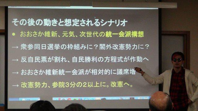 ▲与党と与党の補完勢力の今後の動向を読む座間宮氏