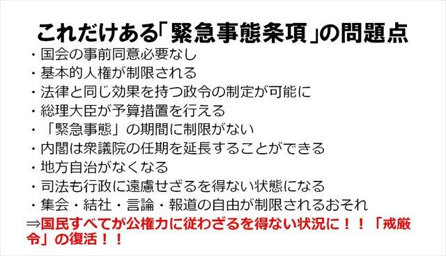 【日本国憲法】安倍首相「憲法改正は自民党草案をベースにする」★12 [無断転載禁止]©2ch.net YouTube動画>2本 ->画像>51枚