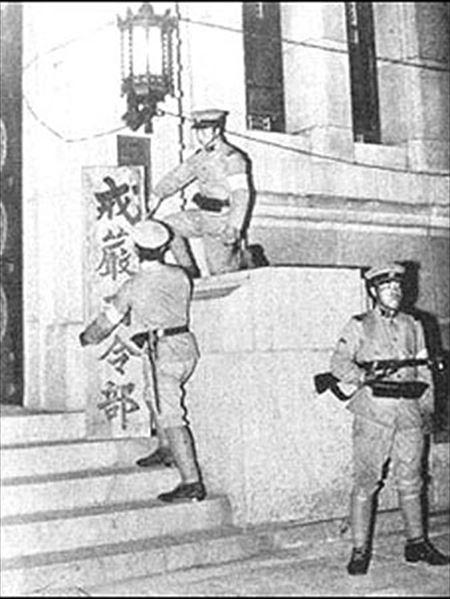 ▲二・二六事件に対する戒厳令発令に伴い、九段の軍人会館(後の九段会館)に設置された戒厳司令部。