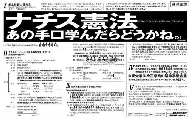 ▲升永英俊弁護士が新聞各紙に出した意見広告