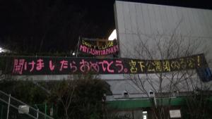 151231_【録画】2015-2016 渋谷 越年・越冬闘争