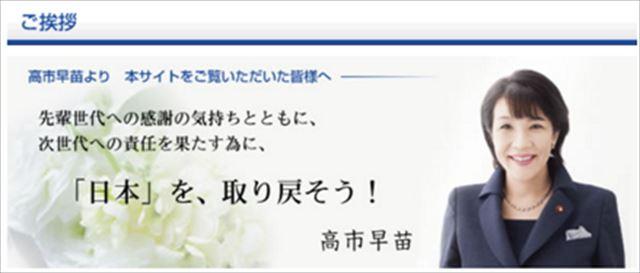 ▲高市大臣ホームページより
