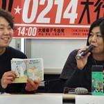160208_記者会見「0214安倍政権NO!☆大行進in渋谷」