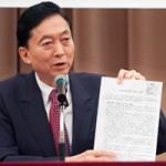 160204_鳩山元総理が明かす「辺野古新基地」の真相―-緊迫する沖縄問題解明のための講演会