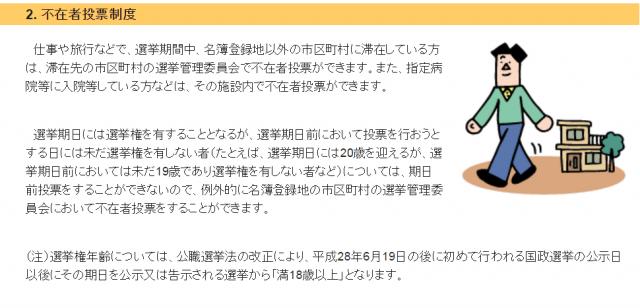 ▲総務省のホームページ上にある不在者投票の制度説明