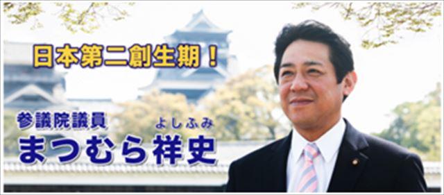 ▲第2号として刑事告発された、自民党・松村祥史議員(松村議員のホームページより