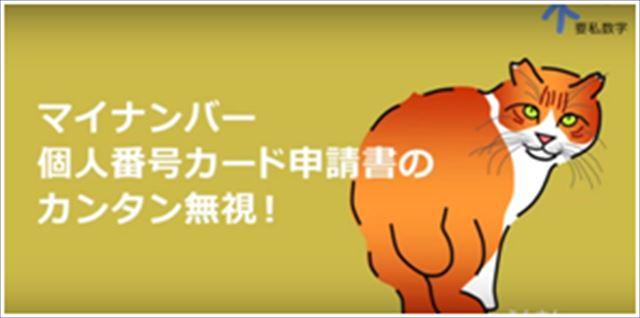 ▲「カンタン無視!」を勧める白石氏によるパロディ動画――<a href=http://iwj.co.jp/wj/open/archives/274083>【IWJ特別寄稿】『共通番号いらないネット』代表世話人・白石孝氏 企画・制作『個人番号カードは申請しない!』キャンペーン動画 2015.11.7</a>より