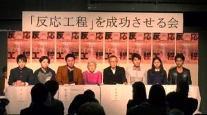 160321_俳優座「反応工程」を成功させる会 記者会見