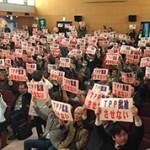 160330_TPPを批准させない3.30国会行動 ~決起集会