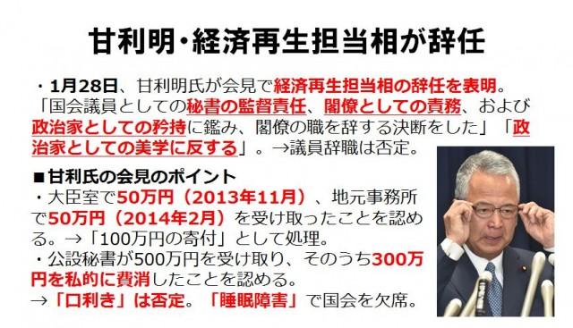 雲隠れ」を続ける甘利明氏を刑事告発!あっせん利得罪の構成要件「請託 ...