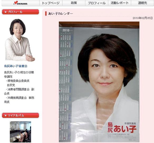 ▲「あい子カレンダー」と題した島尻大臣のブログ(現在は削除済みのようだ)