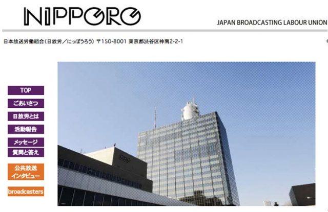 ▲日本放送労働組合HP