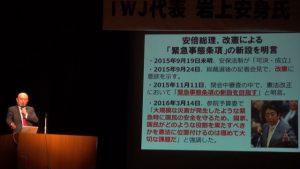 160515_【奈良】真実を報道し続けるジャーナリスト IWJ代表・岩上安身講演会