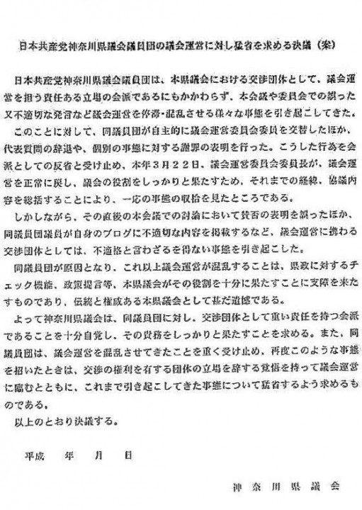 ▲16日の本会議で配布された決議(案)