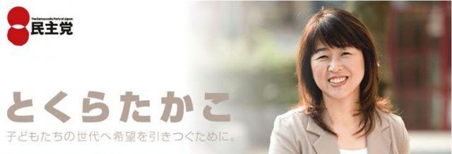 ▲戸倉多香子議員事務所のホームページより