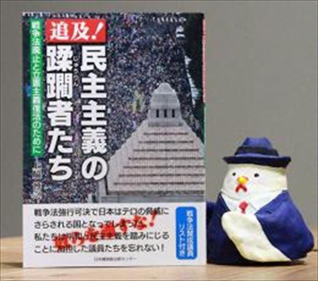 ▲上脇博之氏著『追及!民主主義の蹂躙者たち 戦争法廃止と立憲主義復活のために』