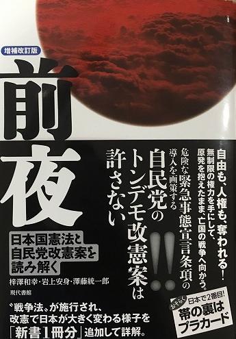 梓澤和幸・岩上安身・澤藤統一郎『前夜・増補改訂版』