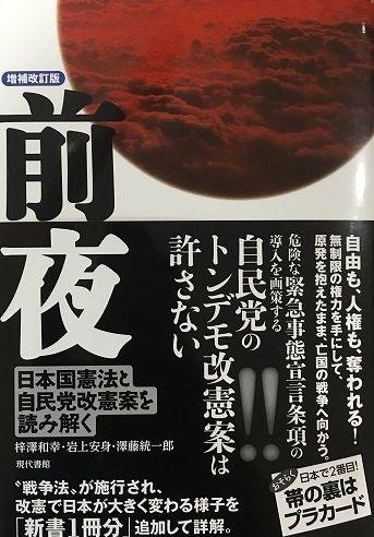 ▲梓澤和幸・岩上安身・澤藤統一郎『前夜・増補改訂版』