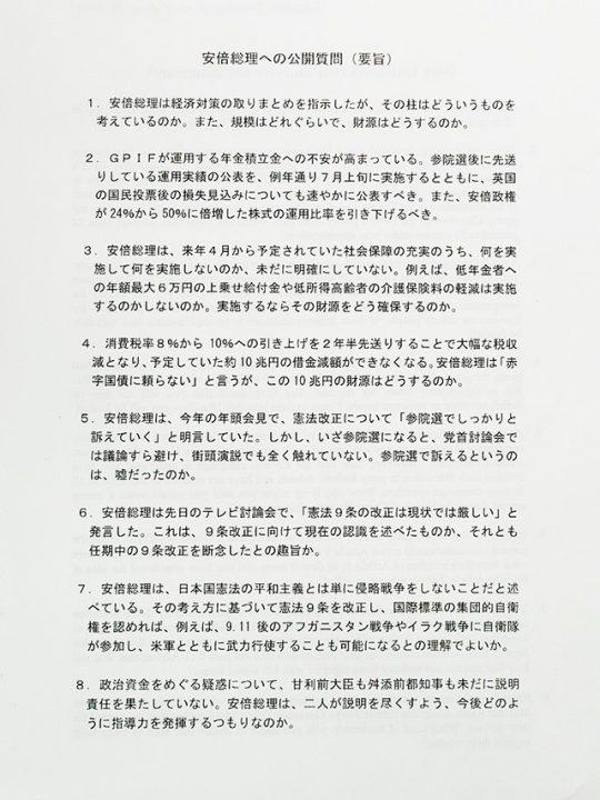 ▲安倍総理への公開質問(要旨)