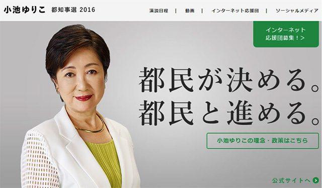 ▲小池百合子氏のホームページ