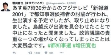 ▲7月16日の増田寛也氏のツイート