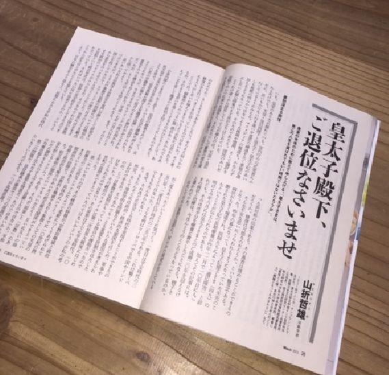 ▲『新潮45』2013年3月号に掲載された山折哲雄氏の論説「皇太子殿下、ご退位なさいませ」